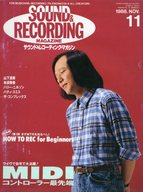Sound & Recording Magazine 1988年11月号 サウンド&レコーディング・マガジン
