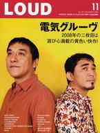 LOUD 2008年11月号 No.167