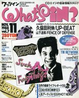 What's In? ワッツイン 1988年11月号 VOL.7