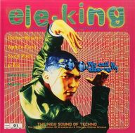 ele-king 1995年4・5月号 Volume01