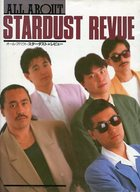 ALL ABOUT STARDUST REVUE シンプジャーナル別冊