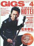 月刊ギグス 2002年4月号 No.201