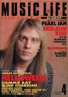 MUSIC LIFE 1995年4月号 ミュージック・ライフ