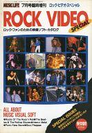 ROCK VIDEO SPECIAL ロック・ビデオ・スペシャル