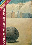 ベストオブニューミュージック・マガジン ニューミュージック・マガジン1979年1月増刊号