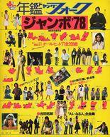 年鑑ヤングフォーク・ジャンボ'78
