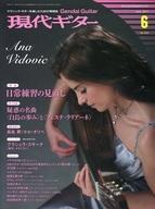 現代ギター 2014年6月号