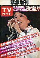 週刊TVガイド緊急増刊 紅白歌合戦 レコード大賞決定!! 1976年12月11日号