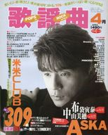 月刊 歌謡曲 1995年4月号 no.197