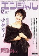 月刊エンジャル 2006年12月号
