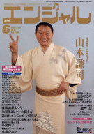 月刊エンジャル 2007年6月号
