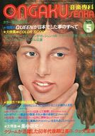 ONGAKU SENKA 1976年5月号 音楽専科