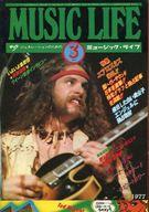 MUSIC LIFE 1977年03月号 ミュージック・ライフ