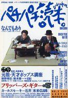 パチパチ読本。 1991年 NO.03
