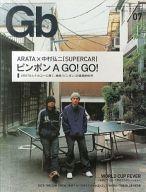 Gb 2002年7月号