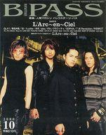 付録付)B-PASS 2000/10(別冊付録1点) バックステージ・パス