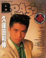 B-PASS 1988年11月号 バックステージ・パス