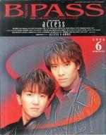 付録付)B-PASS 1994/6(別冊付録1点) バックステージ・パス