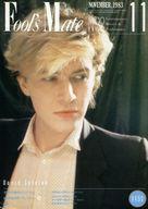 FOOL'S MATE 1983年11月号 No.32