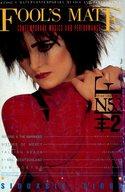 FOOL'S MATE 1986年2月号 No.53