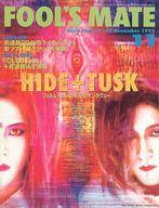 FOOL'S MATE 1993/11 No.145 フールズメイト