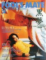 FOOL'S MATE 1997年2月号 フールズメイト