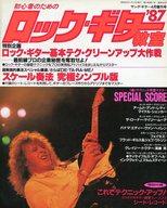 付録付)ロック・ギター教室'87 ヤング・ギター4月号増刊