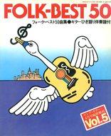 FOLK-BEST 50 Vol.5
