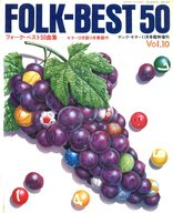 FOLK-BEST 50 Vol.10