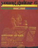 付録付)YOUNG GUITAR 1972年6月号 ヤング・ギター