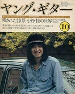 YOUNG GUITAR 1974年10月号 ヤング・ギター