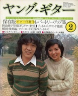 YOUNG GUITAR 1975年2月号 ヤング・ギター