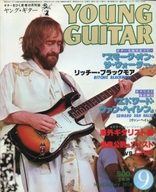 YOUNG GUITAR 1978年9月号 ヤング・ギター