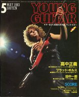 YOUNG GUITAR ヤング・ギター 1983年5月号
