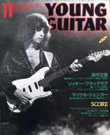 YOUNG GUITAR 1983年11月号 ヤング・ギター
