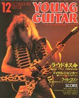 YOUNG GUITAR 1983年12月号 ヤング・ギター