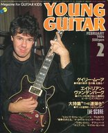 YOUNG GUITAR 1984年2月号 ヤング・ギター