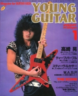 YOUNG GUITAR ヤング・ギター 1985年1月号