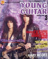 YOUNG GUITAR 1989年3月号 ヤング・ギター
