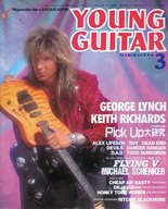 YOUNG GUITAR 1990年3月号 ヤング・ギター