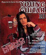 YOUNG GUITAR 1992/10 ヤング・ギター