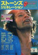 宝島 ストーンズ・ジェネレーション 1983/6