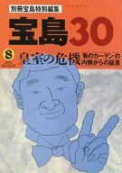 宝島30 1993/8