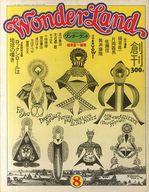 WonderLand 1973年8月号 創刊号