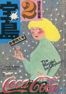 宝島 1975年2月号
