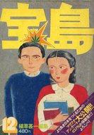 宝島 1975年12月号