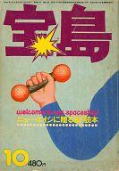 宝島 1976年10月号