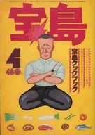 宝島 1978年4月号
