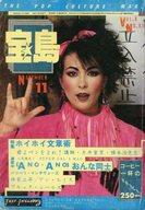 宝島 1980年11月号