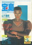 宝島 1982年5月号